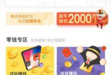 钱咖赚钱,老牌苹果手机试玩赚钱APP,1.5元一单-爱赚屋